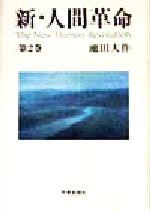 新・人間革命(第2巻)(単行本)