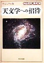 ヴィジュアル版 天文学への招待 ヴィジュアル版(単行本)