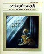 フランダースの犬(小学館 世界の名作11)(児童書)