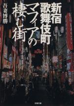 新宿歌舞伎町 マフィアの棲む街(文春文庫)(文庫)