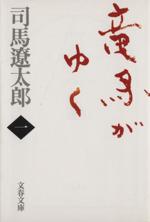 竜馬がゆく 新装版(文春文庫)(一)(文庫)