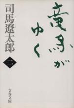 竜馬がゆく 新装版(文春文庫)(二)(文庫)