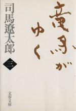 竜馬がゆく 新装版(文春文庫)(三)(文庫)