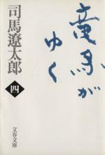 竜馬がゆく 新装版(文春文庫)(四)(文庫)