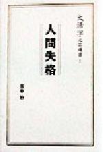 人間失格(大活字文芸選書1)(単行本)