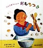 ばばばあちゃんのおもちつき ばばばあちゃんのおりょうりシリーズ(かがくのとも傑作集わくわくにんげん)(児童書)
