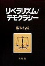 リベラリズム/デモクラシー(単行本)