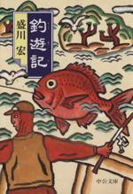 釣遊記(中公文庫)(文庫)
