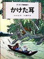 かけた耳(タンタンの冒険旅行16)(児童書)