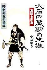 大石内蔵助の生涯 真説・忠臣蔵(単行本)
