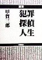 犯罪・探偵・人生(単行本)