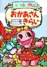 おかあさんきらい(ざわざわ森のがんこちゃん)(児童書)