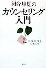 河合隼雄のカウンセリング入門 実技指導をとおして(単行本)