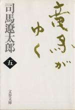 竜馬がゆく 新装版(文春文庫)(五)(文庫)