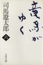 竜馬がゆく 新装版(文春文庫)(六)(文庫)