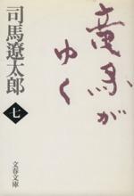 竜馬がゆく 新装版(文春文庫)(七)(文庫)