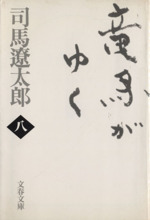 竜馬がゆく 新装版(文春文庫)(八)(文庫)