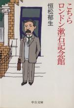 こちらロンドン漱石記念館(中公文庫)(文庫)