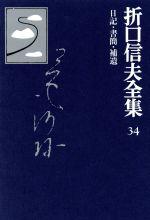 折口信夫全集 日記・書簡・補遺(折口信夫全集34)(単行本)