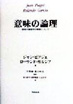 意味の論理 意味の論理学の構築について(単行本)