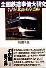 全国鉄道事情大研究 名古屋北部・岐阜篇(2)(単行本)