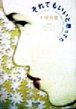それでもいいと思ってた 13のラヴ・ショート・ストーリー(角川文庫)(文庫)