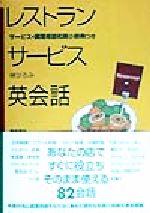 レストランサービス英会話(単行本)