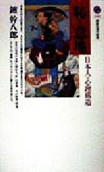 恥と意地 日本人の心理構造(講談社現代新書)(新書)