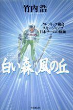 白い森、風の丘 ノルディック複合・スキージャンプ日本チームの軌跡(単行本)