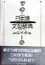 日本語文型辞典(単行本)