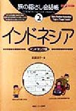 旅の指さし会話帳-インドネシア インドネシア語(ここ以外のどこかへ!)(2)(単行本)
