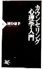 カウンセリング心理学入門(PHP新書)(新書)