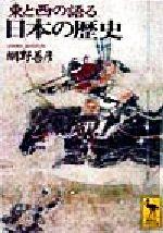 東と西の語る日本の歴史(講談社学術文庫1343)(文庫)