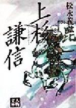 上杉謙信人物文庫