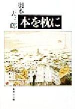 本を枕に(集英社文庫)(文庫)