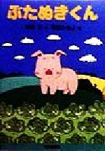 ぶたぬきくん(おはなしよむよむシリーズ)(児童書)