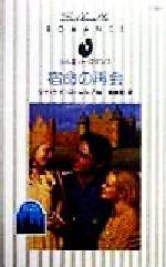 宿命の再会 ロイヤル・ブライド(シルエット・ロマンスL824)(2)(新書)