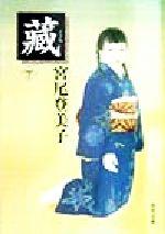 蔵(角川文庫)(下)(文庫)