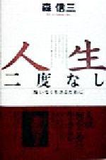 人生二度なし 悔いなく生きるために(Chi Chi・Select)(単行本)