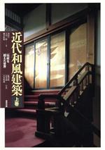 近代和風建築 伝統を超えた世界(上巻)(単行本)