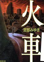火車(新潮文庫)(文庫)