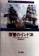 復讐のインド洋 海の勇士ボライソーシリーズ(ハヤカワ文庫NV)(21)(文庫)
