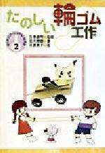 たのしい輪ゴム工作(はじめての・じっけん・あそび2)(児童書)