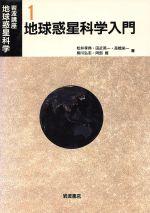 岩波講座 地球惑星科学-地球惑星科学入門(1)(単行本)