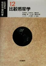 岩波講座 地球惑星科学-比較惑星学(12)(単行本)