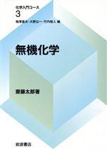 無機化学(化学入門コース3)(単行本)