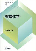 有機化学(化学入門コース4)(単行本)