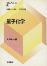 量子化学(化学入門コース6)(単行本)