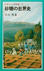 砂糖の世界史(岩波ジュニア新書)(新書)