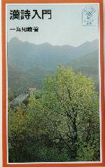 漢詩入門(岩波ジュニア新書)(新書)